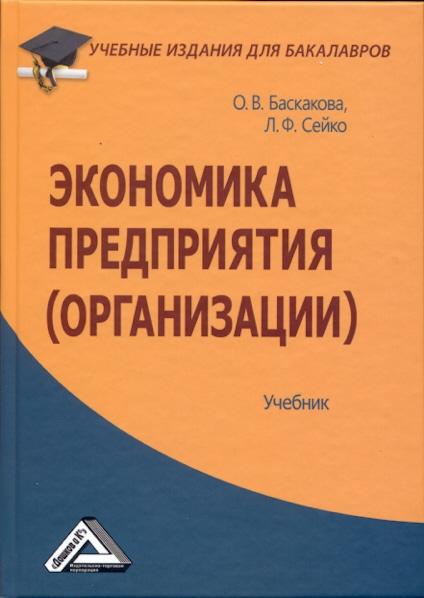 Учебник Баскакова О.В Экономика Организаций