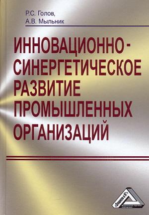 Инновационно-синергетическое развитие промышленных организаций (теория и методология) (Голов Р.С., Мыльник А.В.)