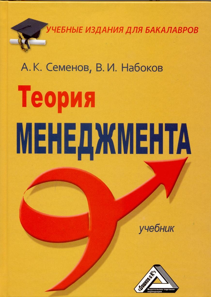 Учебник семенов набоков читать